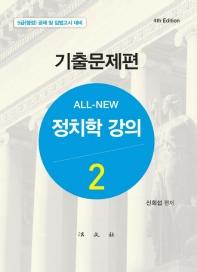 정치학 강의. 2: 기출문제편(ALL-NEW)(4판)