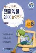 한글엑셀 2000 높이뛰기(HIGH JUMP)