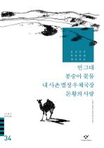 먼 그대 봉숭아 꽃물 내 사촌 별정 우체국장 외(20세기 한국소설 34)