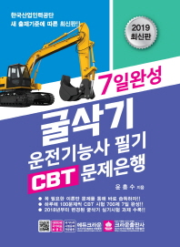 굴삭기 운전기능사 필기 CBT 문제은행(2019)(7일 완성)