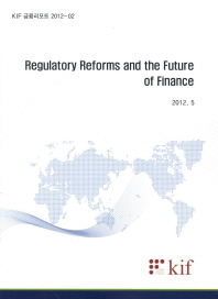 Regulatory Reforms and the Future of Finance(KIF 금융리포트 2012-02)