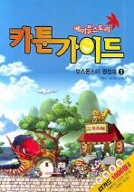 메이플스토리 카툰가이드 보스몬스터 원정대. 1