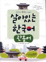 살아있는 한국어: 관용어 #
