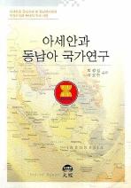아세안과 동남아 국가연구