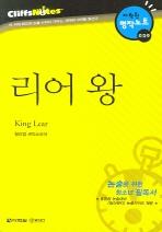 리어 왕 (다락원 클리프노트)(명작노트 029)