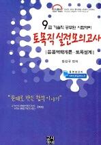 토목직 실전모의고사(9급 기술직 공무원 시험대비)(2007)
