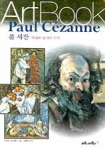 폴 세잔: 색채와 형태의 미학(ART BOOK 2)