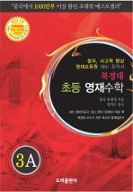 북경대 초등 영재수학(3A)(2010)