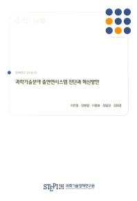 과학기술분야 출연연시스템 진단과 혁신방안(정책연구 2018-1)