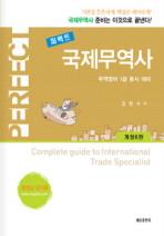국제무역사(무역영어 1급 동시 대비)(퍼펙트)(개정판 6판)