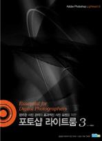 포토샵 라이트룸 3(DVD1장포함)