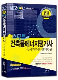 건축물에너지평가사: 녹색건축물 관계법규(2015)(EBS 스타트)