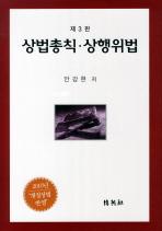 상법총칙 상행위법(3판)(양장본 HardCover)