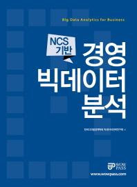 경영 빅데이터 분석(NCS 기반)