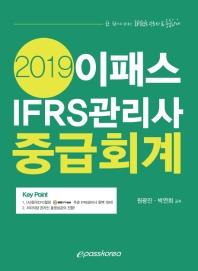 IFRS 관리사 중급회계(2019)(이패스)