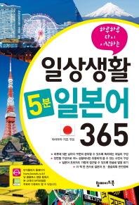 일상생활 5분 일본어 365(하루하루 다시 시작하는)