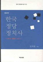 한국정당정치사(증보판)(한국 한국인을 아는 책 15)(양장본 HardCover)