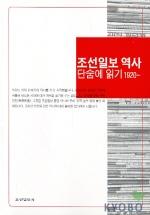 조선일보 역사 단숨에 읽기 1920~