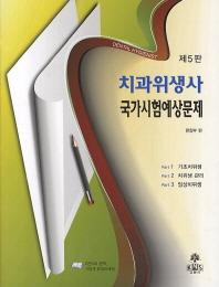 치과위생사 국가시험예상문제(5판)