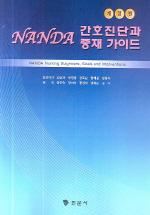 간호진단과 중재 가이드(NANDA)