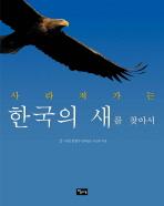 사라져 가는 한국의 새를 찾아서
