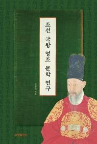 조선 국왕 영조 문학 연구