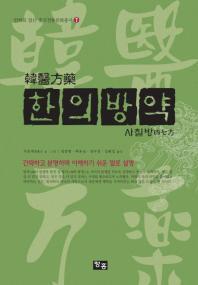 한의방약: 사칠방(만화로 읽는 중국전통문화총서 7)