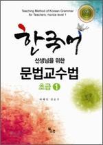 한국어 선생님을 위한 문법 교수법: 초급. 1(CD1장포함)