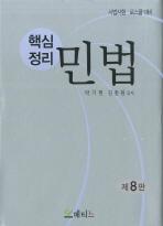 민법(사법시험 로스쿨 대비)(제8판)(핵심정리)(8판)(양장본 HardCover)