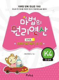 마법의 원리연산 K4(5-6세): 더하기와 빼기4-5(스타트)