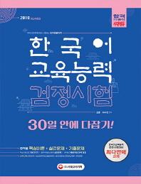 한국어교육능력검정시험 30일 안에 다잡기!(2018)(개정판)