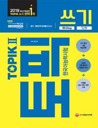 한국어능력시험 TOPIK(토픽)2 쓰기(2019)(개정판)