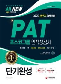 PAT 포스코그룹 인적성검사 단기완성(2020)