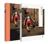 피노키오(한글판+영문판)(더클래식 세계문학 컬렉션 86)(전2권)