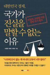 대한민국 경제, 국가가 진실을 말할 수 없는 이유