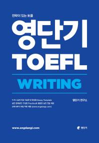 영단기 토플(TOEFL) Writing
