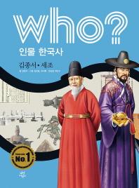 Who? 인물 한국사: 김종서 세조