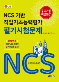 NCS 기반 직업기초능력평가 필기시험문제. 14: 건설