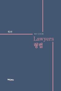 로이어스 형법(2판)(양장본 HardCover)