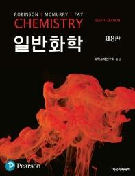 일반화학(8판)