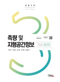 측량 및 지형공간정보 기사 과년도(2019)