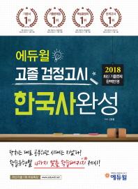한국사완성 고졸 검정고시(2018)(에듀윌)
