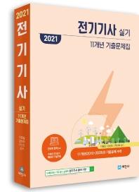 전기기사 실기 11개년 기출문제집(2021)(개정판)