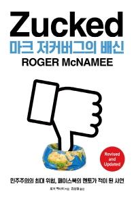 마크 저커버그의 배신(에이콘 소셜미디어 시리즈)