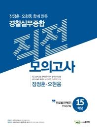 경찰실무종합 직전모의고사 15회분(장정훈 오현웅 함께 만든)