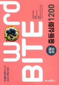 중학 심화 1200(2020)(워드바이트)