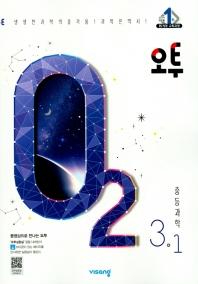 중학 과학 중3-1(2020)(오투)