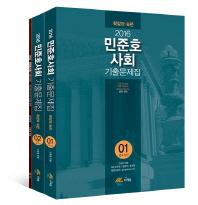 민준호 사회 기출문제집 세트(2016)(전3권)