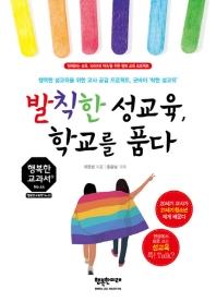 발칙한 성교육, 학교를 품다(행복한 교과서 시리즈 44)