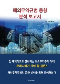 해외무역규범 동향 분석 보고서